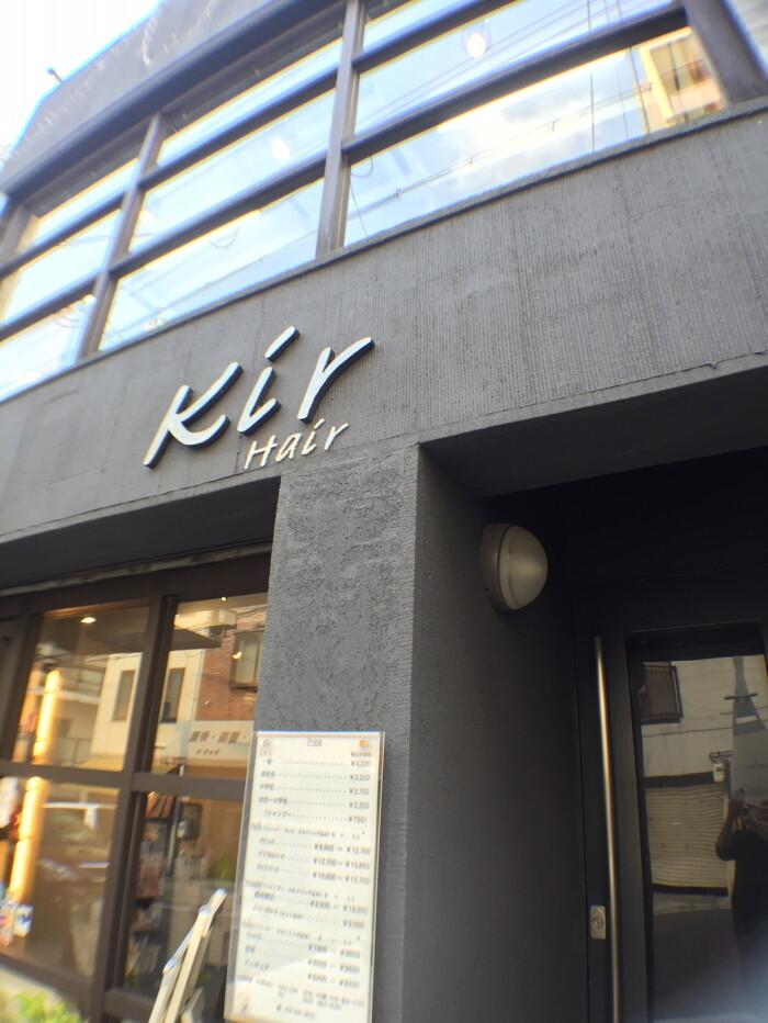 美容室Kir【キール】