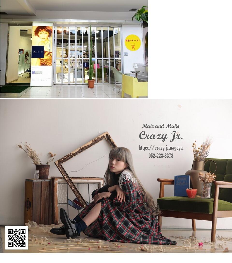 美容室Crazy Jr.【クレイジージュニア】