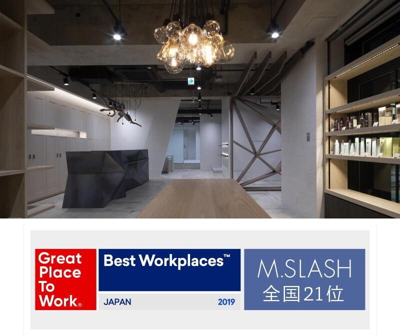 美容室M.SLASH【エムスラッシュ】