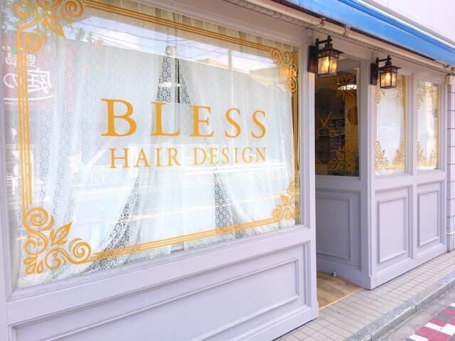 美容室BLESS HAIR DESIGN【ブレス ヘア デザイン】