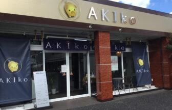 千葉県佐倉市 美容室AKIko【アキコ】