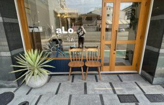 須磨区 美容室aLo【アロ】