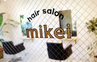 美容室mikei【ミケイ】